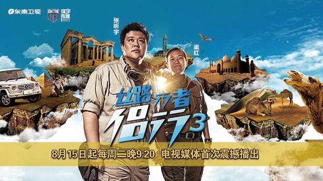 """""""侣行夫妇""""驱车重返古丝绸之路《侣行3》电视版8月15日晚首登东南卫视"""