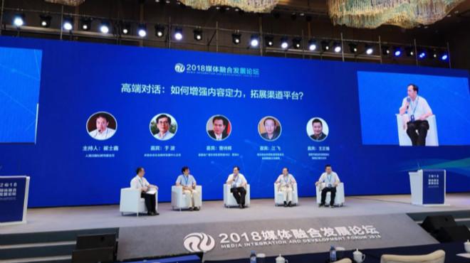 集团领导参加2018媒体融合发展论坛并参与高端对话