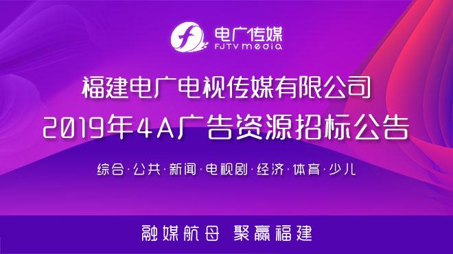 福建電廣電視傳媒有限公司2019年度4A廣告資源 招標公告