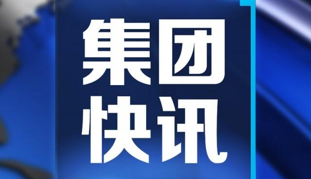曾祥輝董事長調研集團老干工作