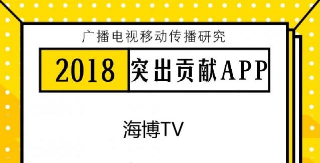 """喜讯!海博TV获评2018广电移动传播研究""""突出贡献APP""""!"""