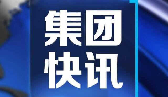 凝心聚力打造坚强战斗集体  服务对台宣传中心工作 ——海峡电视台党支部组织召开2018年组织生活会