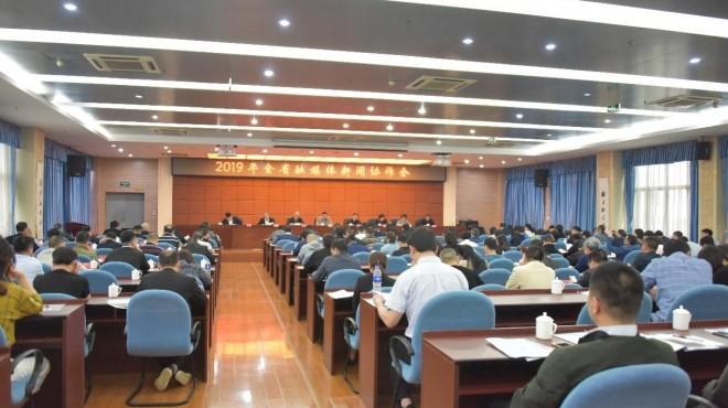 省广播影视集团组织召开2019年全省融媒体新闻协作会