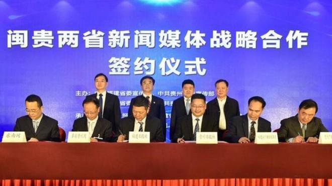 闽贵两省新闻媒体战略合作签约仪式在福州举行