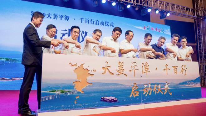 """集團領導出席""""海洋游·海峽情·海島行""""大美平潭·千百行活動的啟動儀式"""