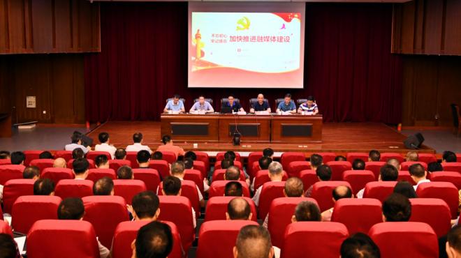 福建省广播影视集团 召开喜迎新中国成立70周年安全播出保障 工作动员大会