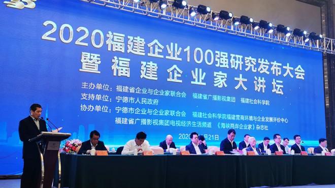 """2020""""福建企业100强""""榜单出炉!"""