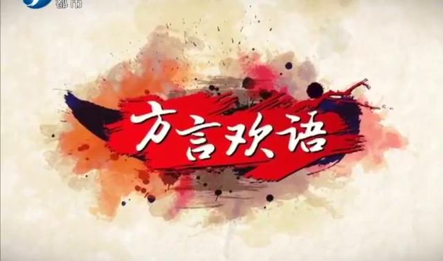 6月23日《方言欢语》带你玩转尤溪看直播!