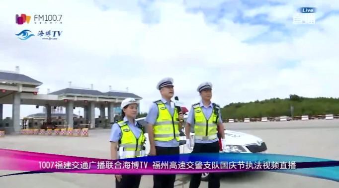 直播回顾:FM1007、海博TV福州高速支队国庆执法