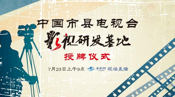 """海博TV现场直播""""中国市县电视台影视研发基地授牌仪式"""""""