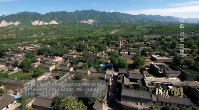 """锦绣中国丨罕见的古代袖珍""""城堡""""——张壁古堡"""