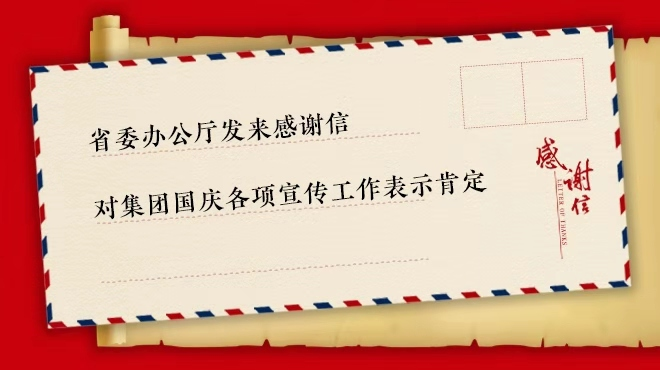 省委办公厅发来感谢信 对集团国庆各项宣传工作表示肯定