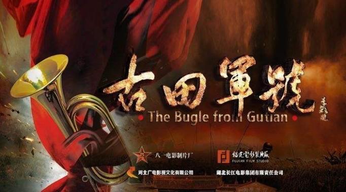 喜报!史诗电影《古田军号》获得第32届中国电影金鸡奖最佳故事片等4项提名!