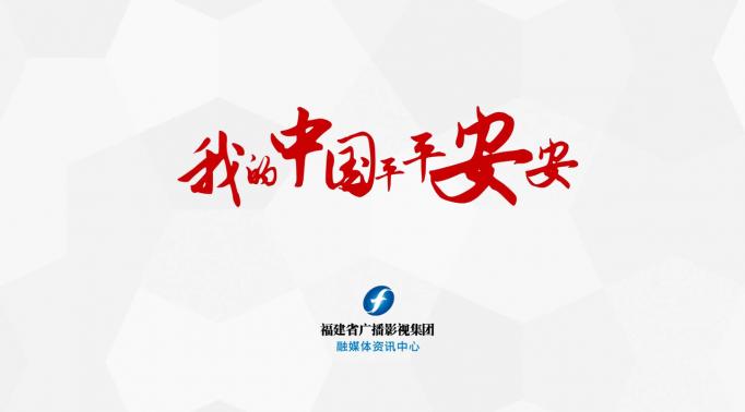 MV丨福建广电主播倾情献唱《我的中国平平安安》