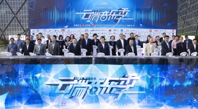 集团领导曾祥辉受邀参加中央广播电视总台大型活动