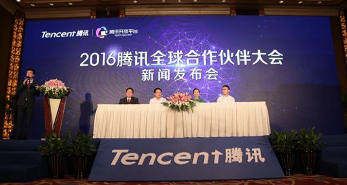 2016腾讯全球合作伙伴大会9月在福州举行,全球互联网领袖将齐聚榕城