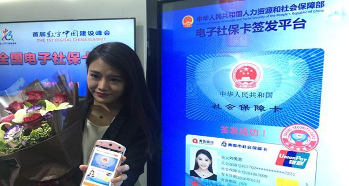 国家人社部福州签发首张全国统一电子社保卡