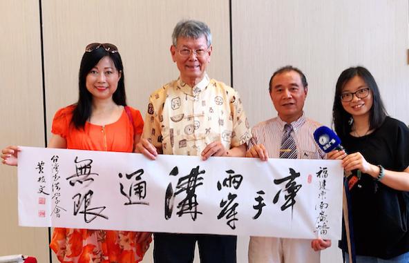 台湾书法家黄枝文题字赠东南广播