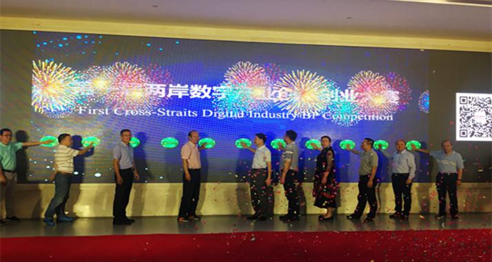 首届两岸数字产业创新创业大赛启动,面向海内外征集数字产业项目