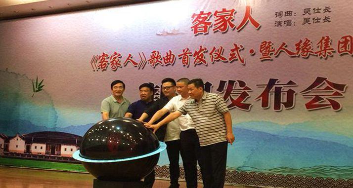 歌曲《客家人》福州首发,彰显客家文化与精神