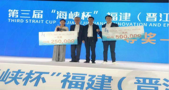 """2018晋江""""双创赛""""收官 大赛总奖金302万 一等奖50万"""