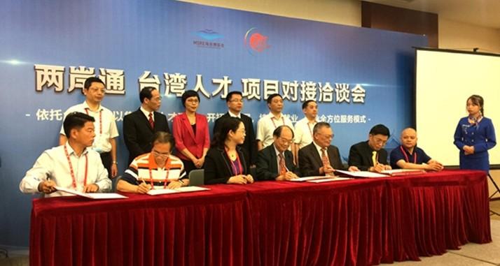 """助对接、促交流,福州举行""""两岸通-台湾人才、项目对接洽谈会"""""""