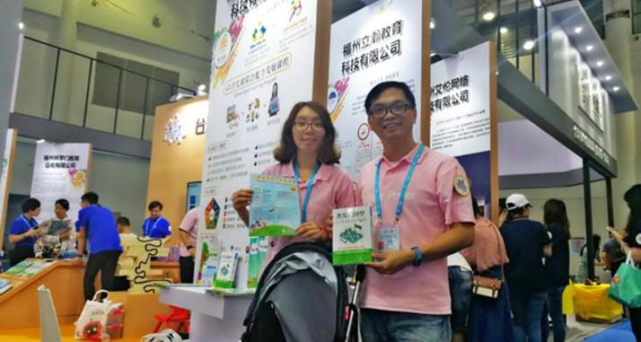 台湾青年举家来福州创业