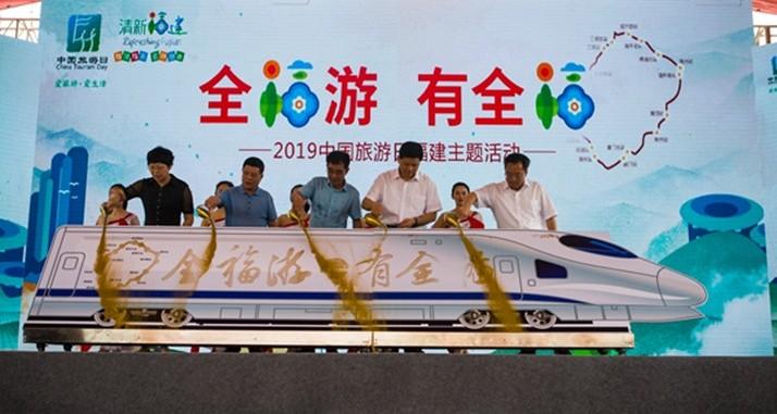 2019中国旅游日福建推出百项旅游惠民举措