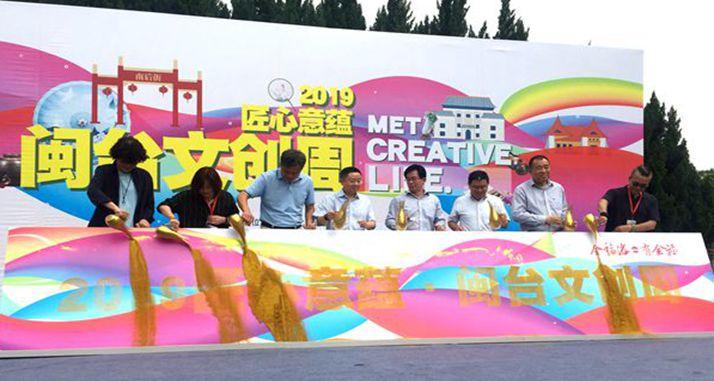2019 闽台文创周福州开幕——80多位台湾文创业福州比拼创意