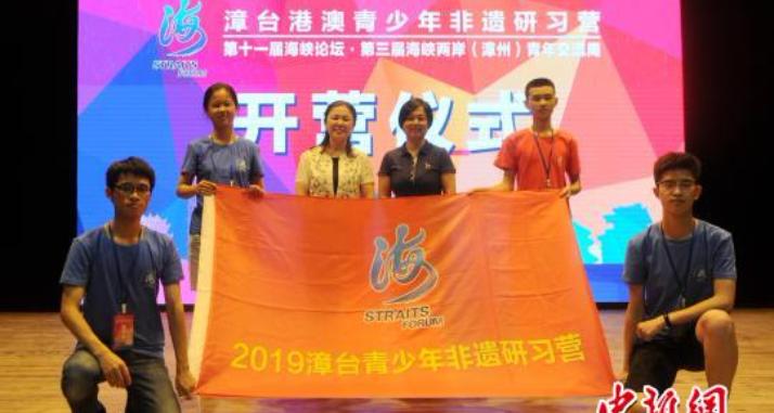 2019漳台港澳青少年非遗研习营在福建漳州开营