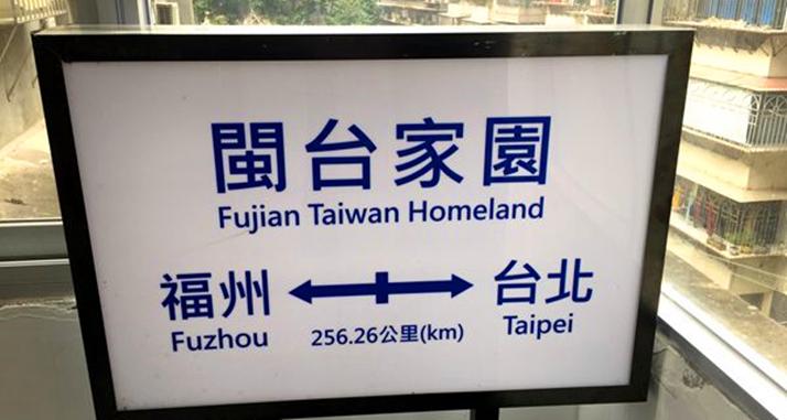 台湾青年大陆实习记:眼见为实,收获满满