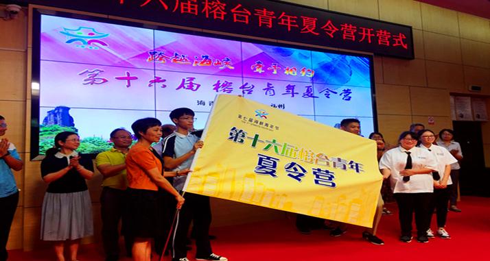 第十六届榕台青年夏令营在福州启动,两岸学子将共同感受八闽巨变