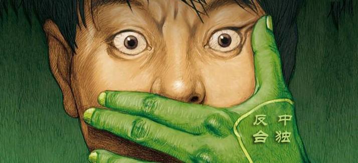 """【博采众说】""""中共代理人法"""" 不得人心 蔡当局不思反省再造""""绿色恐怖""""为哪般"""