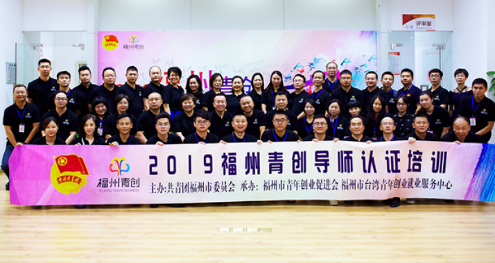筑梦第一家园,福州青创又迎来两岸创业导师