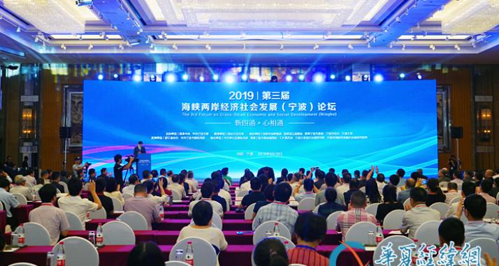 第三届海峡两岸经济社会发展论坛在甬举行