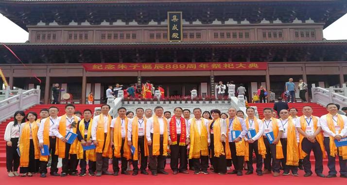 2019朱子祭祀大典南平举行:活化传承朱子文化