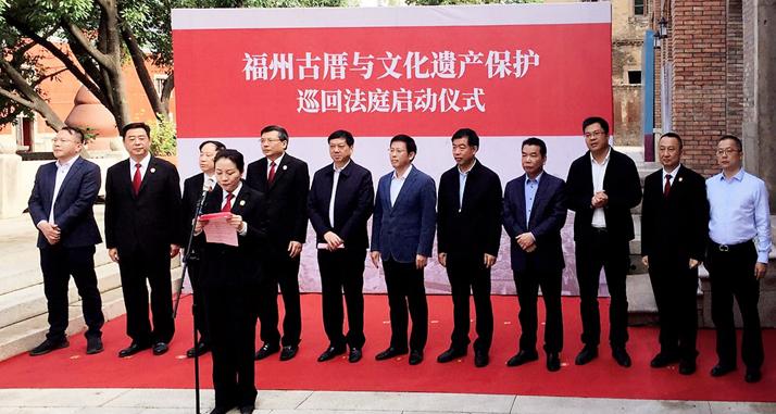 福建省首个文化遗产保护巡回法庭在福州揭牌