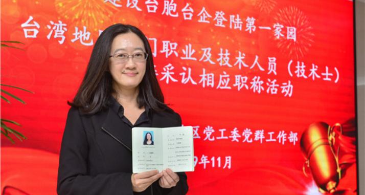 平潭率先開展對臺比照認定職稱  首批臺灣職業資格直接采認的職稱證書發出