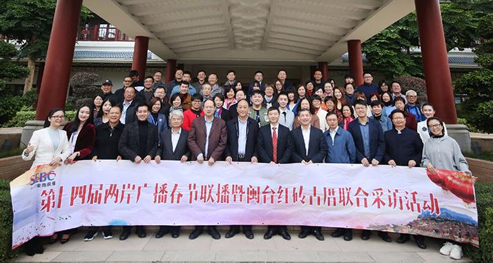两岸70家电台共同开启春节联播鼠年新声音