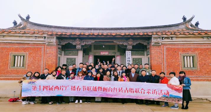"""两岸70家广播媒体记者走进""""闽南建筑大观园""""——蔡氏古民居"""