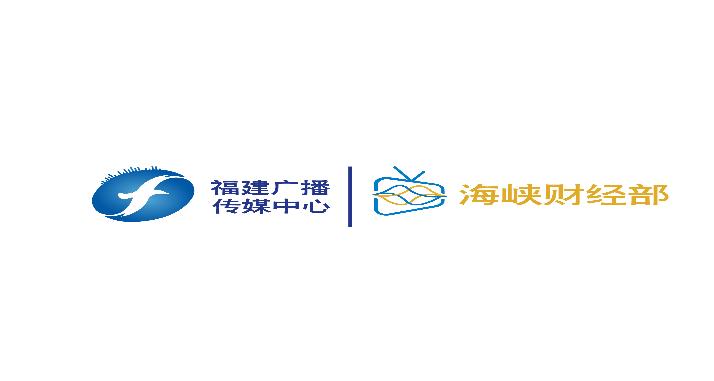 东南广播公司携手财经961打造海峡财经全新IP 6月1日重磅上线!