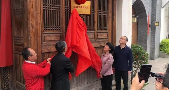 """""""台湾教师医师之家""""在榕揭牌"""