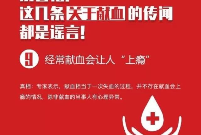 献血不可怕!这些谣言不要再相信了