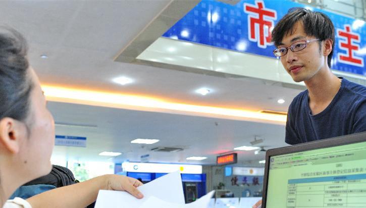福州市场主体突破50万户 商事制度改革激发创业热情