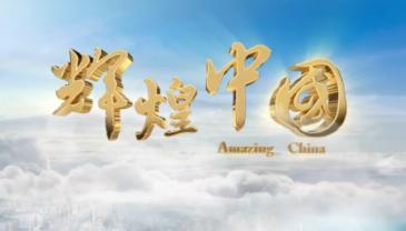 《辉煌中国》第六集《开放中国》四分钟速览