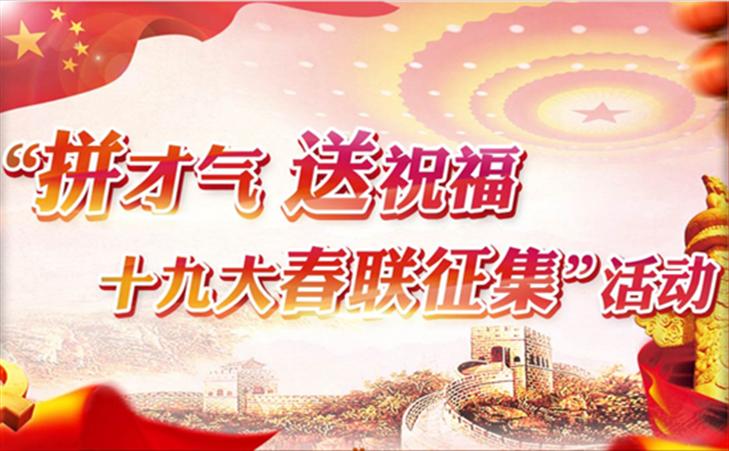 """""""拼才气送祝福 十九大春联征集""""活动作品上传通道"""