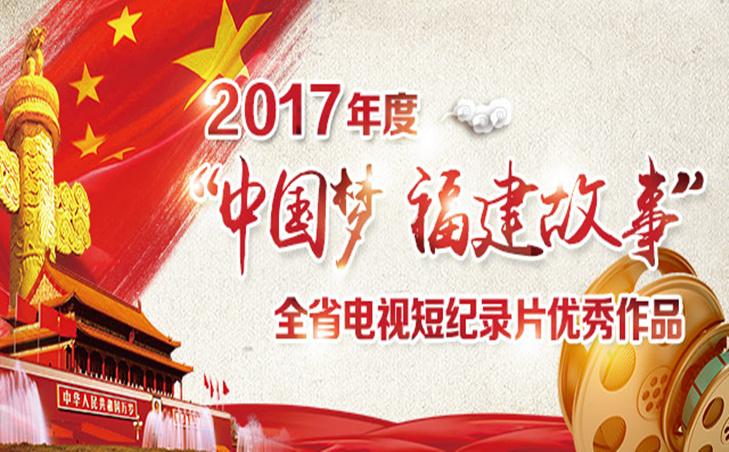 """2017年度""""中国梦 w88优德易博网评级故事""""全省电视短纪录片优秀作品"""