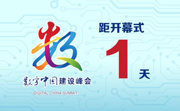 首届数字中国建设峰会进入倒计时