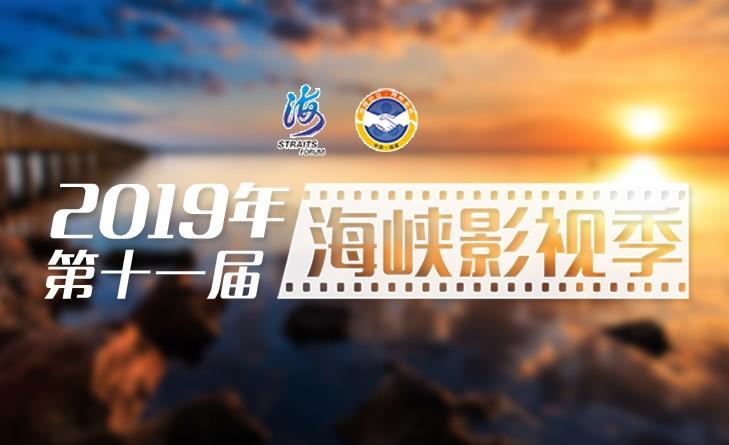 """""""2019海峡影视季——第四届两岸青年微电影展""""微电影作品征集公告"""