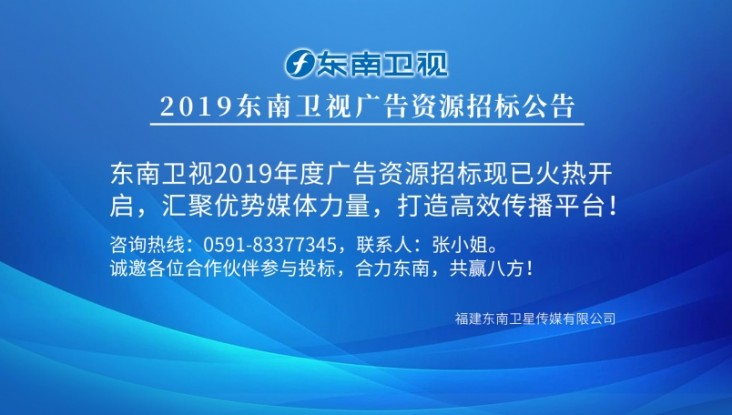 2019年东南卫视广告资源招标公告